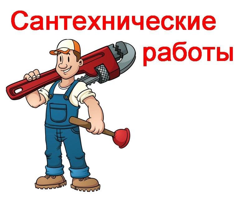 Сантехнические работы Киров