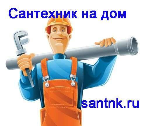 Сантехник Киров